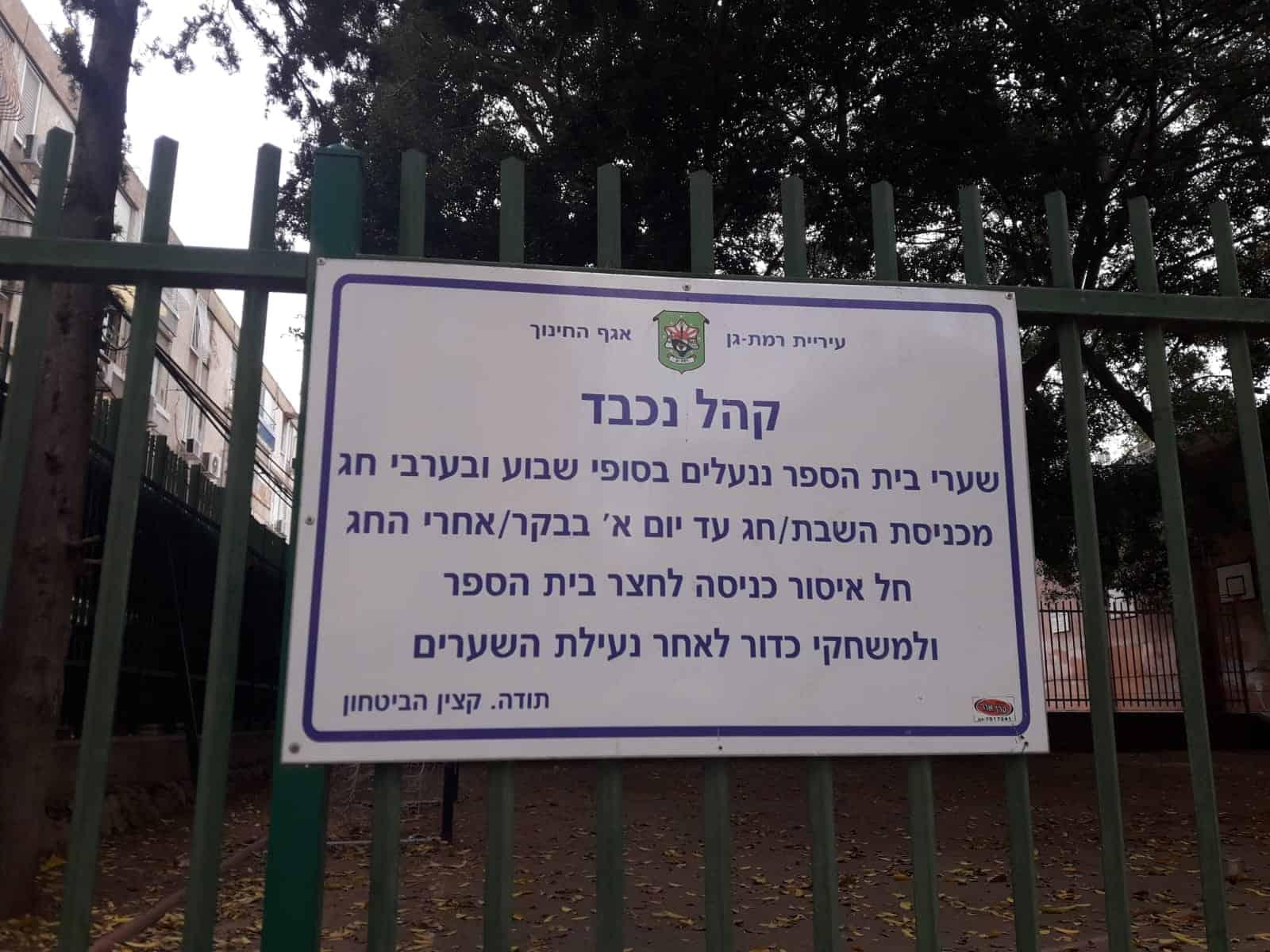 העירייה החליטה לסגור את בית הספר בשבתות ובערבי חג, צילום: ניצן כהן