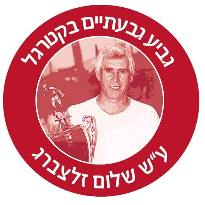 גביע גבעתיים בקטרגל על שם שלום זלצברג, צילום: העמותה לקידום הספורט בגבעתיים