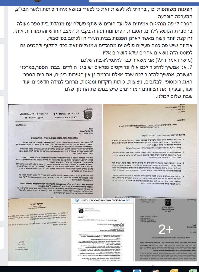 מגובה במסמכים, צילום מסך