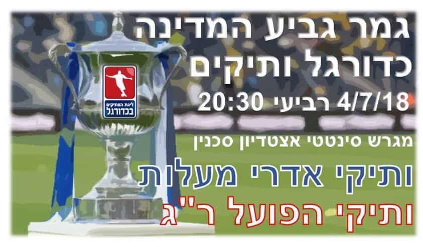 גמר גביע המדינה הערב, צילום: באדיבות הפועל רמת גן