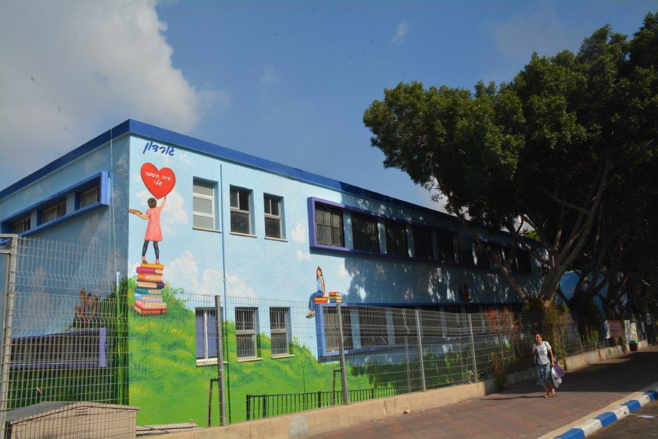 החזית החדשה של בית ספר גורדון, צילום: באדיבות דוברות עיריית גבעתיים